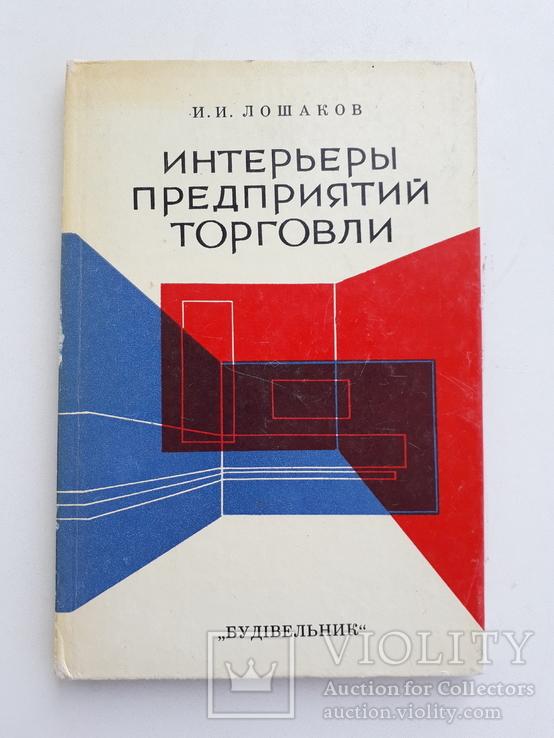 1979 г.  Интерьеры предприятий торговли, фото №2