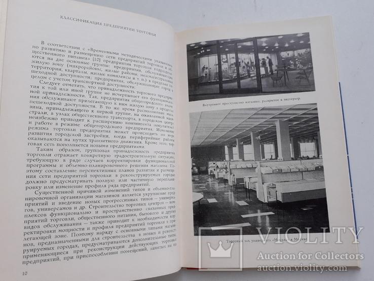 1979 г.  Интерьеры предприятий торговли, фото №4
