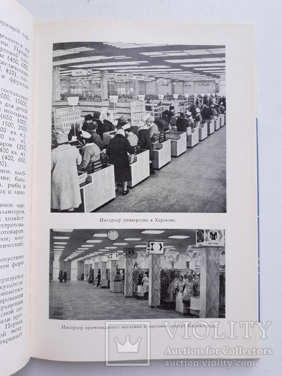 1979 г.  Интерьеры предприятий торговли, фото №5