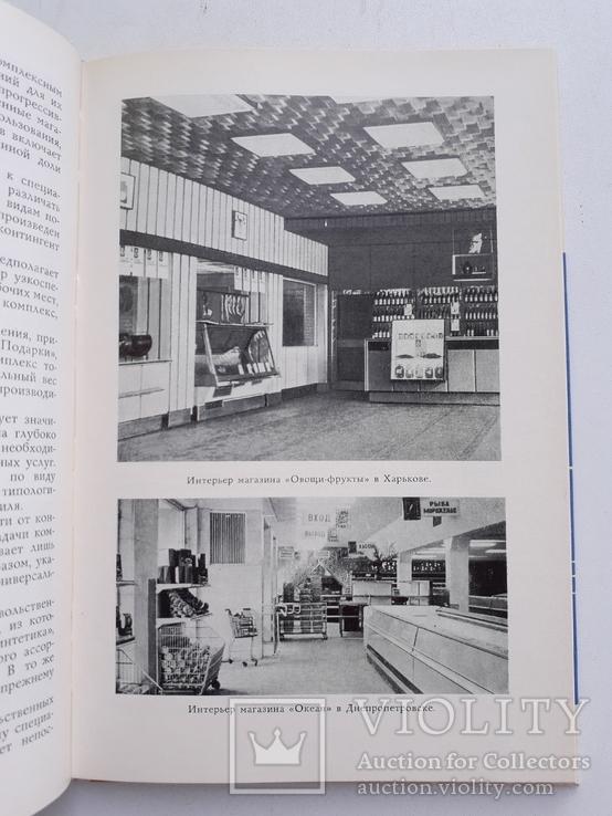 1979 г.  Интерьеры предприятий торговли, фото №6
