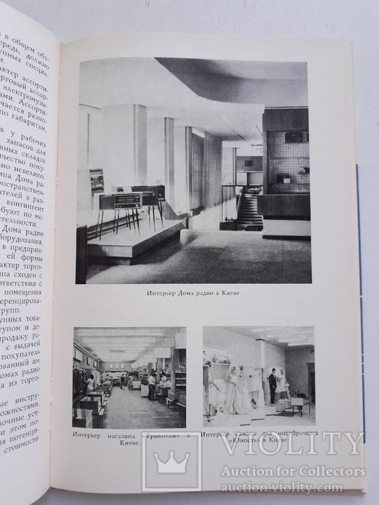 1979 г.  Интерьеры предприятий торговли, фото №7