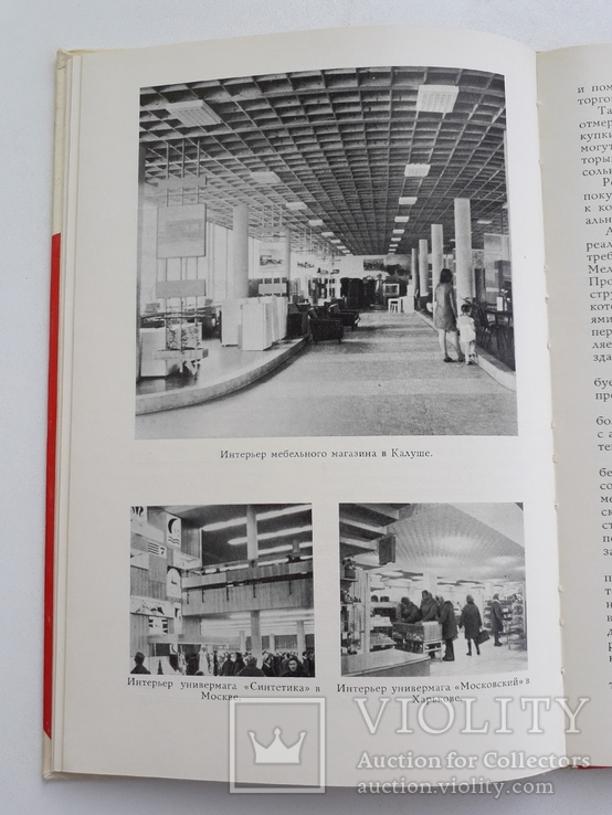 1979 г.  Интерьеры предприятий торговли, фото №8