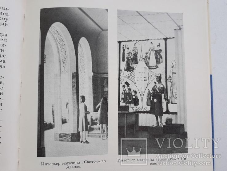 1979 г.  Интерьеры предприятий торговли, фото №9