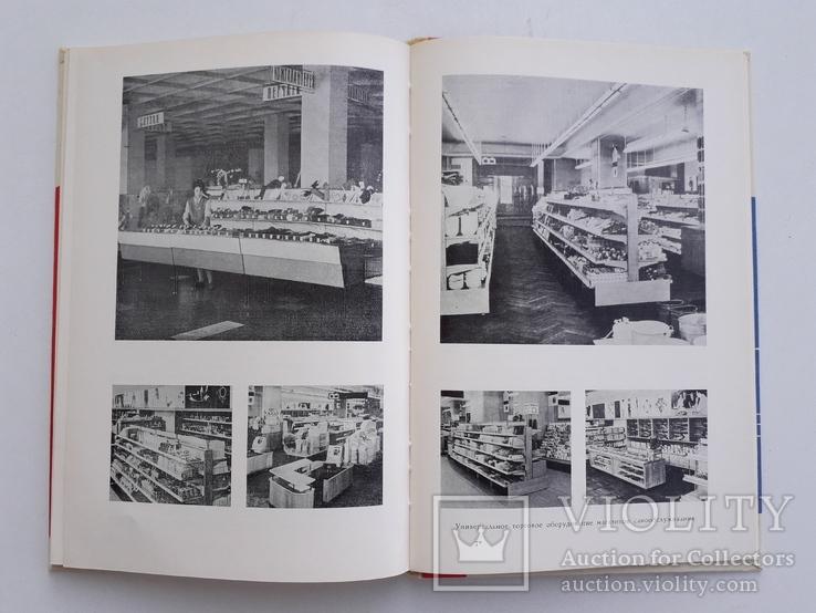 1979 г.  Интерьеры предприятий торговли, фото №11