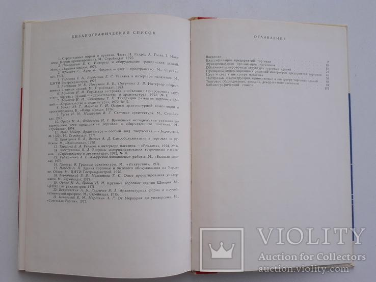 1979 г.  Интерьеры предприятий торговли, фото №13