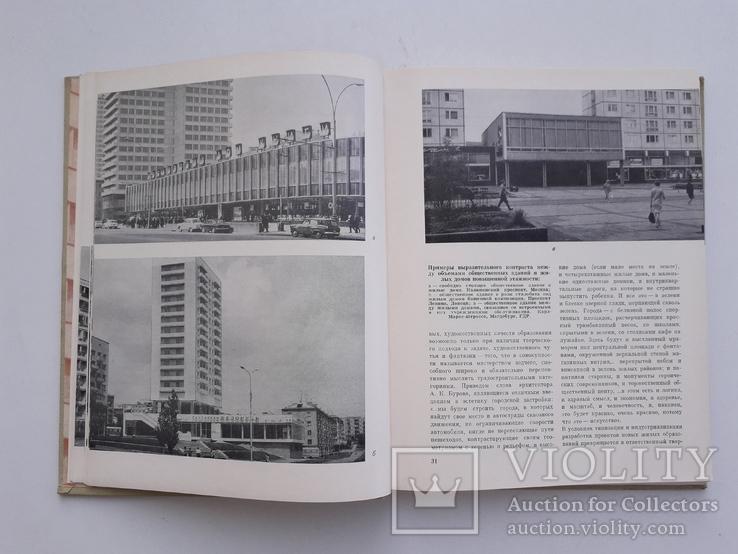 1975 г.  Композиция и отделка крупнопанельных зданий, фото №7