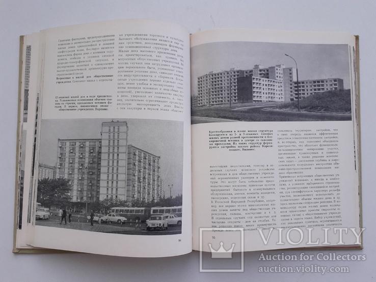 1975 г.  Композиция и отделка крупнопанельных зданий, фото №9