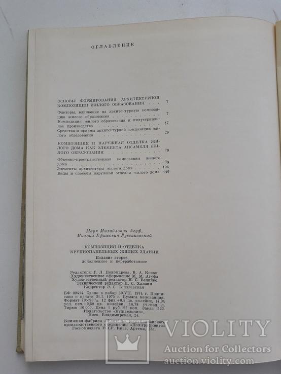 1975 г.  Композиция и отделка крупнопанельных зданий, фото №12