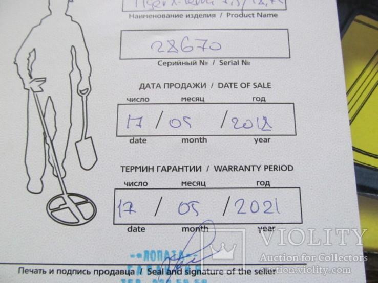 МАРС ТАЙГЕР 7,5-18,75КГЦ, фото №4