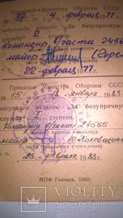 2  документа и 4 медали Ткачук В Ф на одного, фото №12