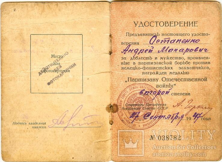 Документ к Медали