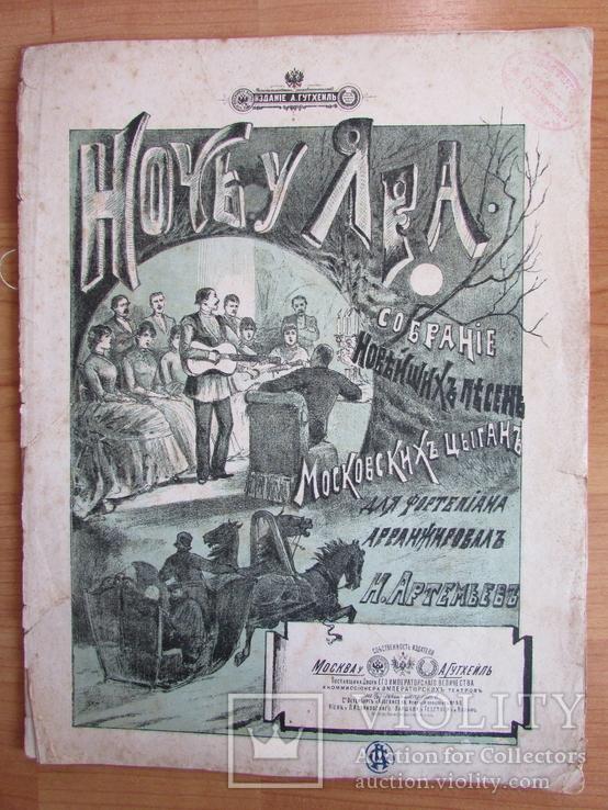 Ноты для ф-но до 1917 г, фото №2