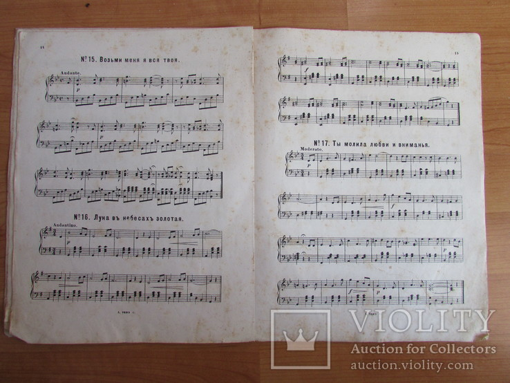 Ноты для ф-но до 1917 г, фото №4