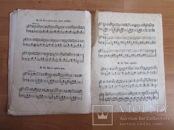 Ноты для ф-но до 1917 г, фото №5
