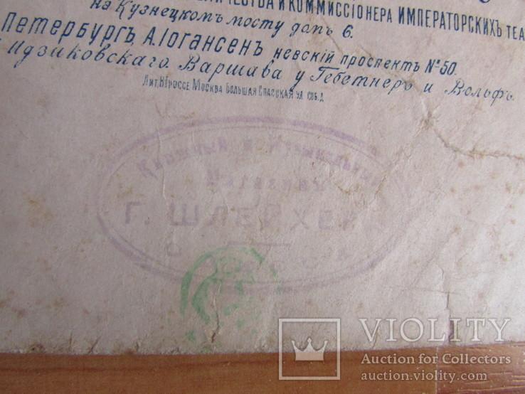 Ноты штамп Шлейхтер Одесса до 1917 г, фото №2