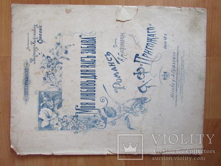 Ноты штамп Шлейхтер Одесса до 1917 г, фото №3