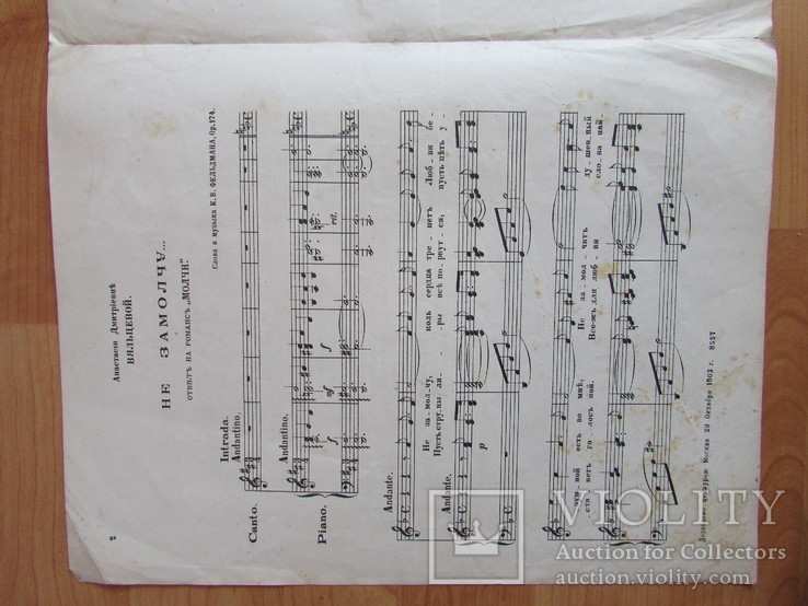 Ноты штамп Нотная торговля Густафсон Одесса до 1917 г, фото №4