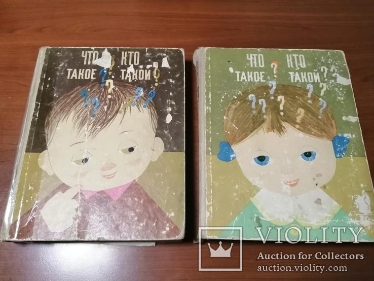 Детская энциклопедия в двух томах, фото №2