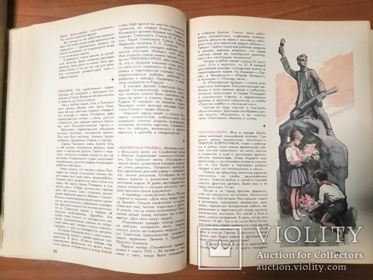 Детская энциклопедия в двух томах, фото №5