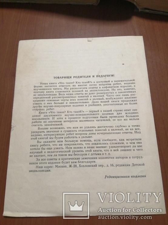 Детская энциклопедия в двух томах, фото №11