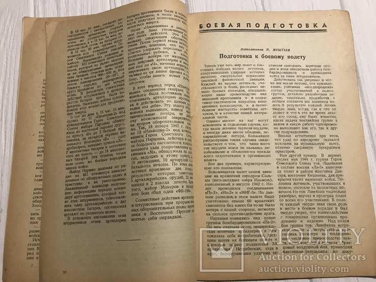 1945 Вестник Воздушного флота, фото №4