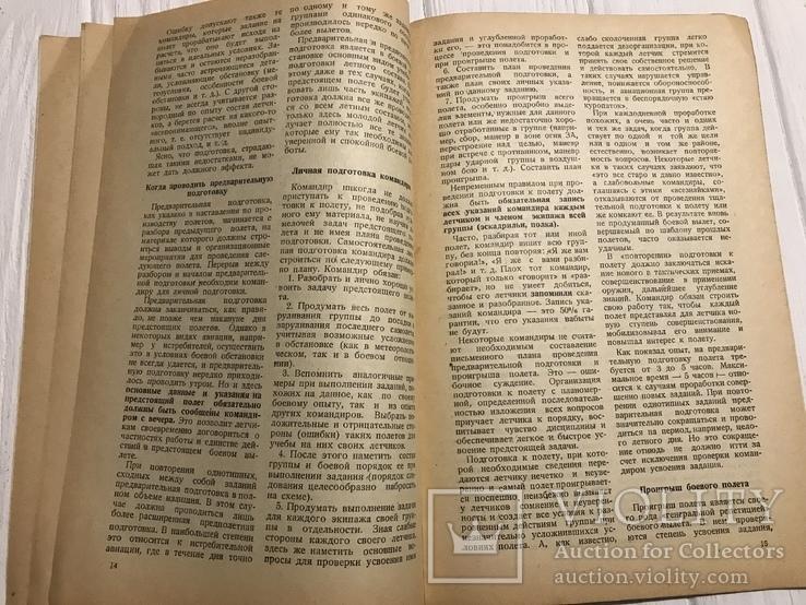 1945 Вестник Воздушного флота, фото №6