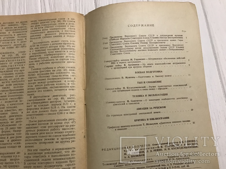 1945 Вестник Воздушного флота, фото №9
