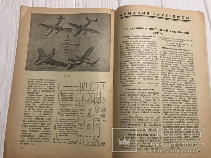 1945 Вестник Воздушного флота, фото №10