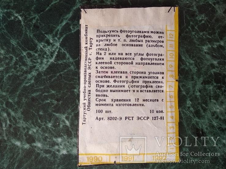 КИЕВ.Фото для партийных документов.2 шт.+фотоуголки (заводская упаковка)., фото №7