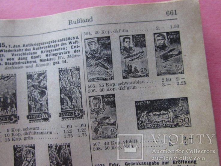 "Каталог ""MICHEL"" марок Европы, за 1937 год., фото №10"