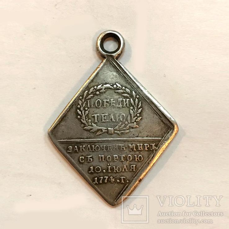 """"""" «Победителю» — наградная медаль в память заключения мира с Турцией в 1774 году """", фото №3"""