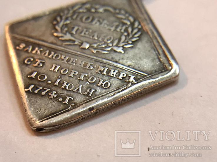 """"""" «Победителю» — наградная медаль в память заключения мира с Турцией в 1774 году """", фото №4"""