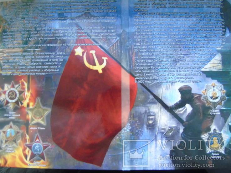 10 рублей ГВС  -57шт в капсульном альбоме, фото №9