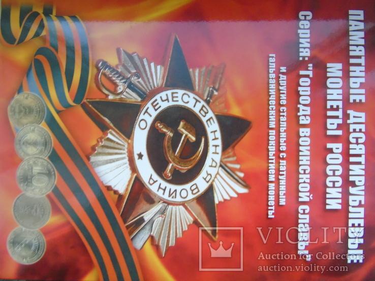 10 рублей ГВС  -57шт в капсульном альбоме, фото №13