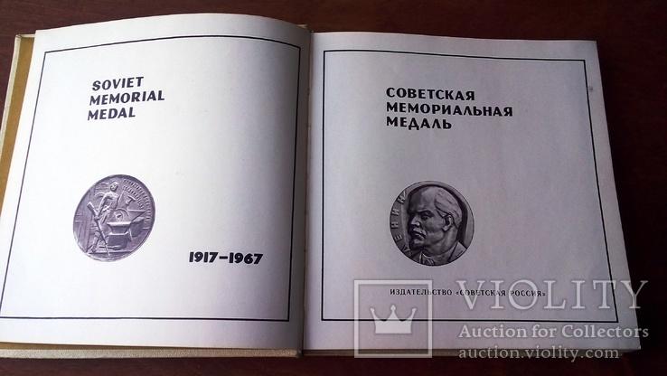 Советская мемориальная медаль. 1970 г., фото №3