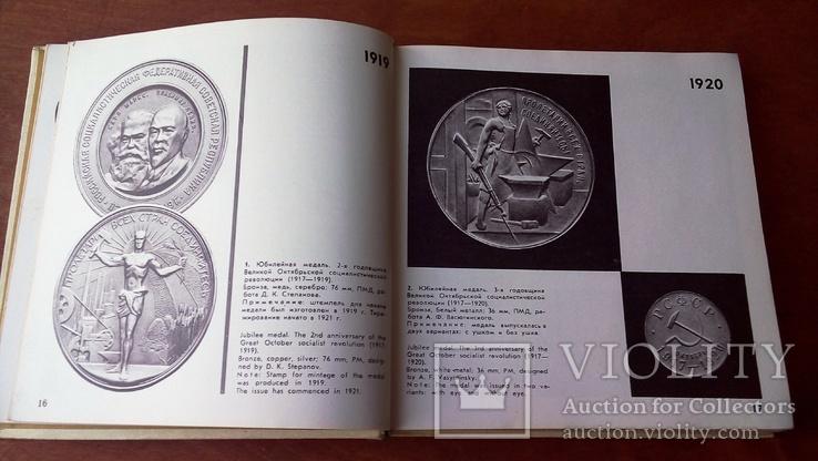 Советская мемориальная медаль. 1970 г., фото №4
