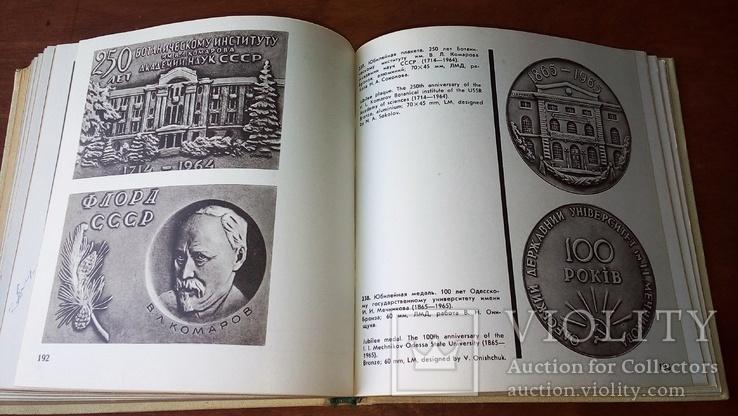 Советская мемориальная медаль. 1970 г., фото №8