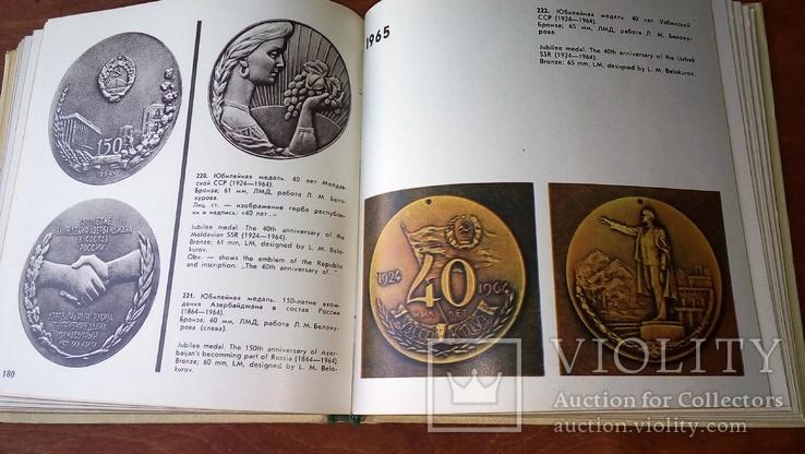 Советская мемориальная медаль. 1970 г., фото №9