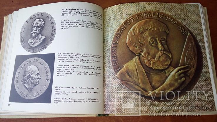 Советская мемориальная медаль. 1970 г., фото №11