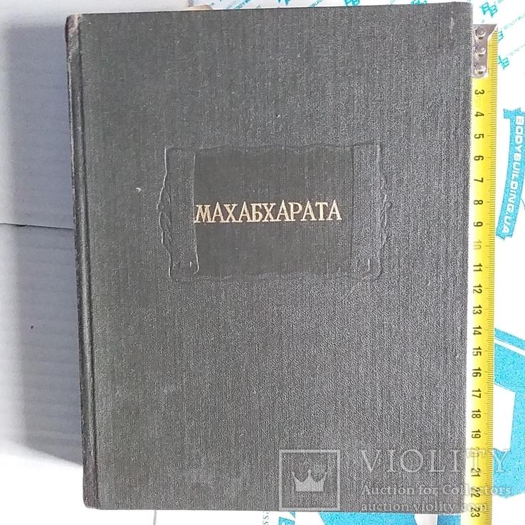 РАН Махабхарата (Адипарва) 1992р.