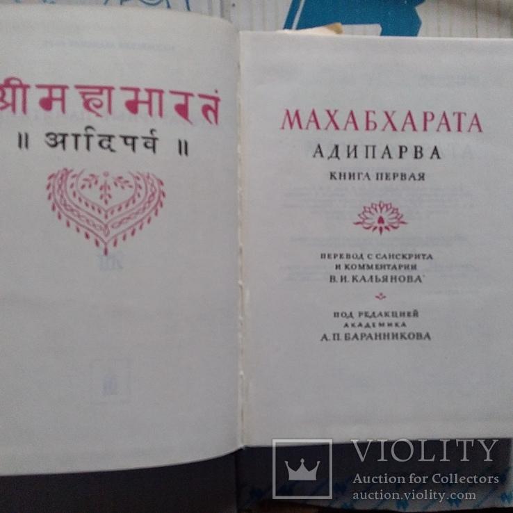 РАН Махабхарата (Адипарва) 1992р., фото №4