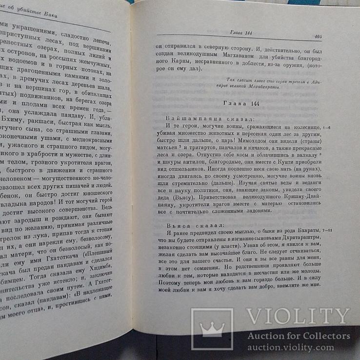 РАН Махабхарата (Адипарва) 1992р., фото №6