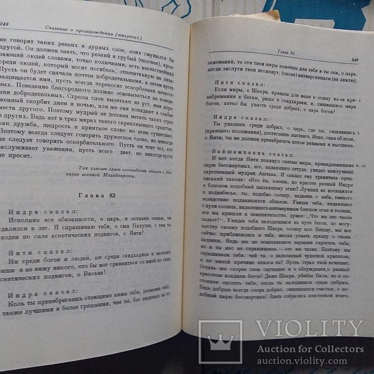 РАН Махабхарата (Адипарва) 1992р., фото №7