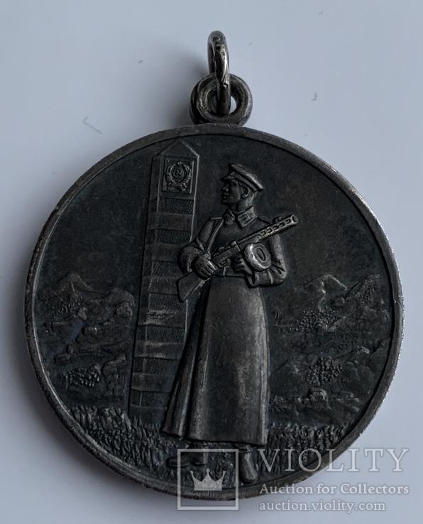 Медаль '' За отличие в охране  государственной границы СССР '' , серебро.С документом