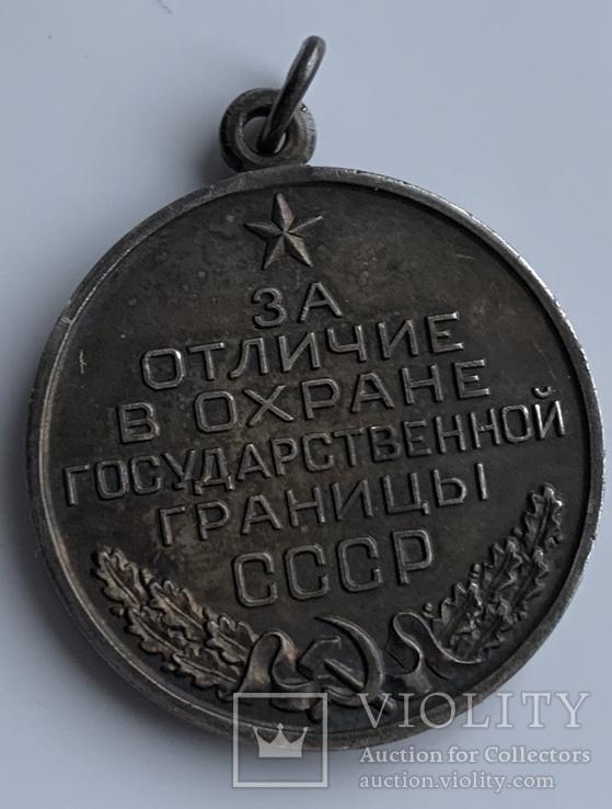 Медаль '' За отличие в охране  государственной границы СССР '' , серебро.С документом, фото №3