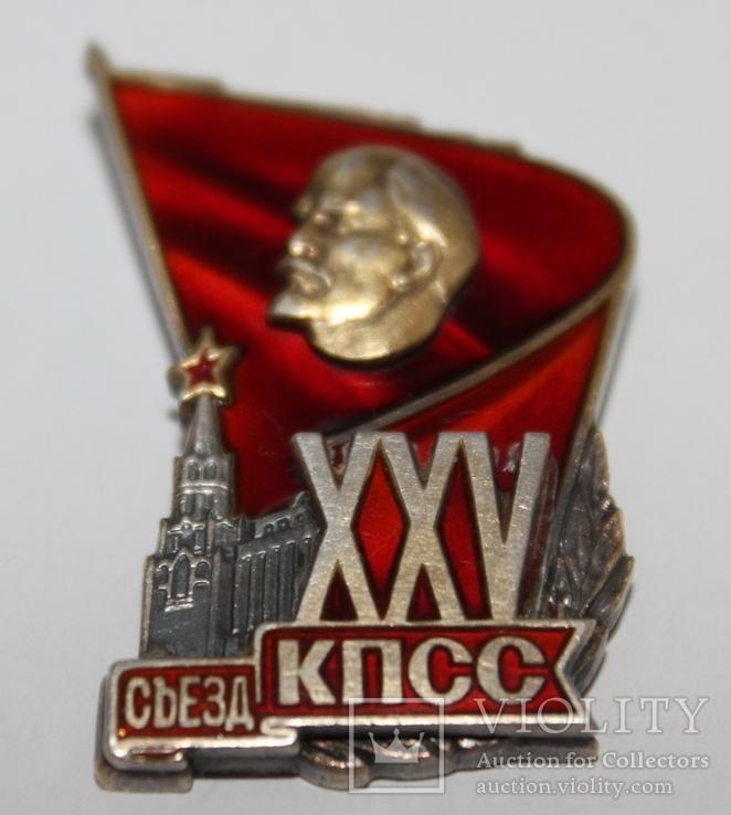 Знак Делегату XXV съезда КПСС