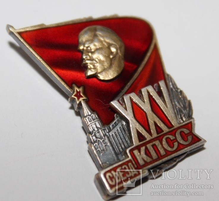 Знак Делегату XXV съезда КПСС, фото №4