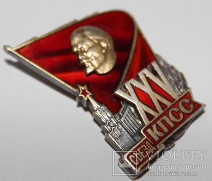 Знак Делегату XXV съезда КПСС, фото №5