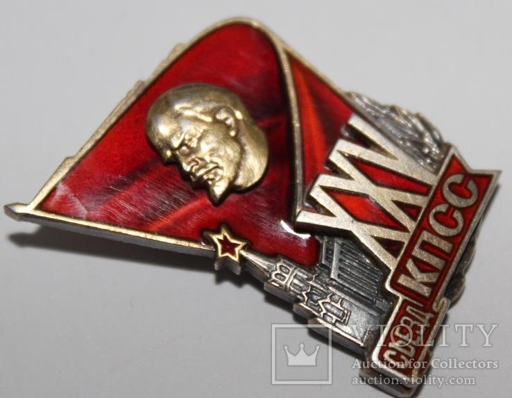 Знак Делегату XXV съезда КПСС, фото №6