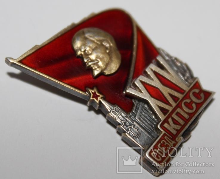 Знак Делегату XXV съезда КПСС, фото №7